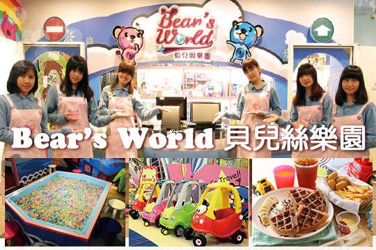 只要499元起,即可享有【Bear's World 貝兒絲樂園】A.親子早午餐 / B.親子下午茶 / C.全家歡樂餐