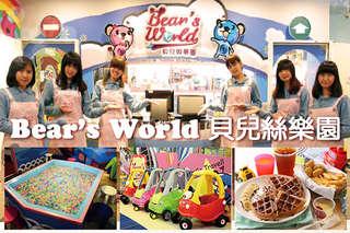只要499元起,即可享有【Bear\\\'s World 貝兒絲樂園】A.親子早午餐 / B.親子下午茶 / C.全家歡樂餐