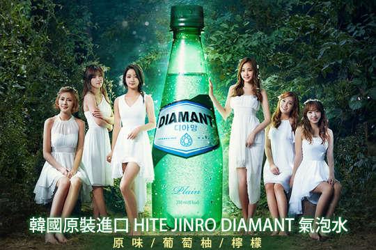 每入只要26元起,即可享有韓國原裝進口HITE JINRO DIAMANT氣泡水〈10入/20入/40入,口味可選:原味/葡萄柚/檸檬〉