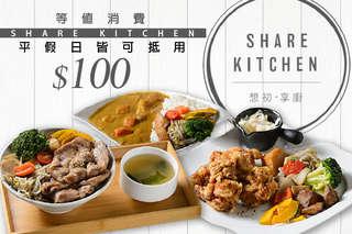 只要75元,即可享有【Share Kitchen 想初。享廚】平假日皆可抵用100元消費金額〈特別推薦:醬燒豬五花、七味唐揚香雞、紅酒燉牛肉、薄鹽烤鯖魚沙拉、法式鴨胸沙拉〉