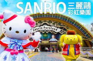只要578元,即可享有【日本-三麗鷗彩虹樂園(實體票)】東京&九州通用券一份