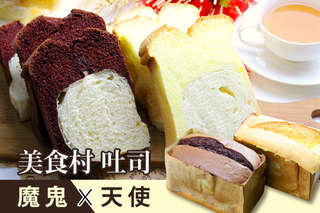 【美食村】魔鬼天使吐司,戚風蛋糕加上白吐司,吐司的Q軟跟綿密的蛋糕正好讓彼此的特點更加凸顯,兩種口味任選,獻給愛吃甜點的你。