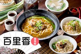 迷人香氣傳百里,點滴滋味藏心靈!【百里香麵食館】經典台灣美味一一呈現,鹹香濃郁肉燥飯、清甜純脆小鮮肉餛飩麵,樣樣都能嚐到最美的人情味!