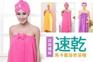每組只要77.8元起,即可享有馬卡龍色系超細纖維速乾浴衣浴帽2件組〈1組/2組/3組/6組/12組/18組,顏色可選:桃紅/淺黃/紫色〉