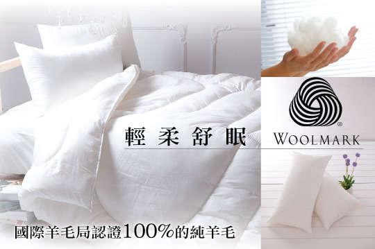 只要290元起,即可享有台灣製輕柔舒眠高級緹花枕頭/國際羊毛局100%紐西蘭進口羊毛被等組合