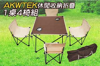 每組只要725元起,即可享有【AKWTEK】休閒收納折疊1桌4椅組〈一組/二組/三組/四組〉