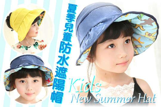 每入只要129元起,即可享有新款夏季兒童防水大沿遮陽帽〈一入/二入/四入/六入,顏色可選:白色/黃色/天藍色/西瓜紅/深藍 〉