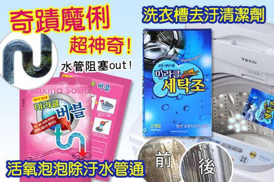 每入只要75元起,即可享有韓國【奇蹟魔俐】洗衣槽去汙清潔劑/活氧泡泡除汙水管通〈任選1入/3入/6入/10入/12入/14入〉