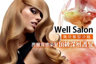 只要299元起,即可享有【Well Salon薇兒髮型沙龍】A.薇兒換季造型剪髮 / B.韓國頂級深層護髮 / C.無氨概念染髮(不限長度) / D.嬉玩雙色染髮專案(不限長度)
