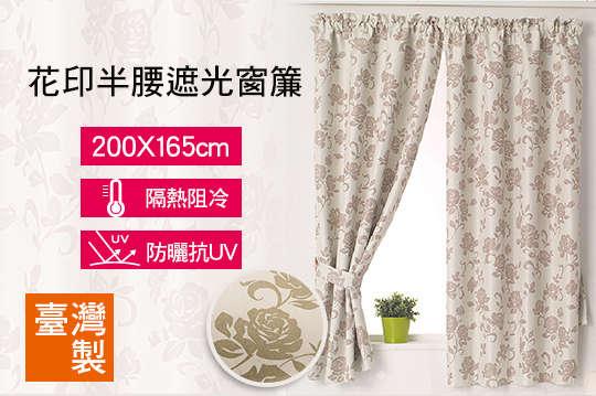 每組只要590元起,即可享有臺灣製花印半腰遮光窗簾〈一組/二組/四組/八組,每組內含:窗簾二片 + 綁帶二入 + 掛勾一包,顏色可選:紫色/米色〉