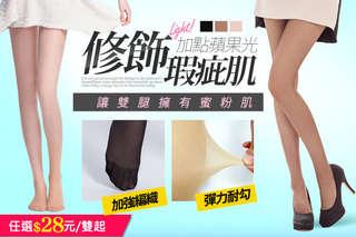 每雙只要28元起,即可享有台灣製彈性透膚絲褲襪〈任選6雙/12雙/24雙/36雙,款式/顏色可選:全透明彈性絲褲襪(黑色/膚色)/超薄透絲褲襪(黑色/膚色/咖啡色)〉