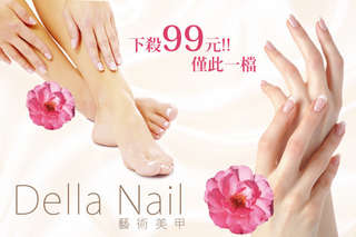 只要99元起,即可享有【Della Nail 藝術美甲】A.開運甜心時尚凝膠美甲(手/足 二選一)
