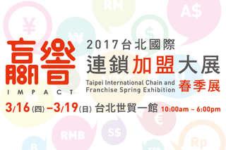 只要150元,即可享有【台北國際連鎖加盟大展】預售單人票一張