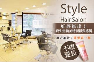 頂級質感燙、染髮!【Style Hair Salon】選用SHISEIDO資生堂、義大利special美髮產品,給你不一樣的全新造型!近捷運忠孝復興站!