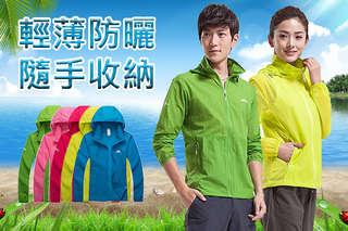 每入只要249元起,即可享有抽繩機能戶外防曬風衣外套〈一入/二入/三入/四入/六入/八入,款式/顏色/尺寸可選:女款(黃色/粉色/玫紅色/草綠色/藍色,M/L/XL/2XL/3XL)/男款(藍色/草綠,L/XL/2XL/3XL/4XL)〉