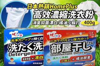 每盒只要55元起,即可享有日本熱銷【HomePlus】消臭抑菌漂白/橘油小蘇打高效濃縮洗衣粉〈任選3盒/6盒/9盒/12盒/15盒/20盒〉