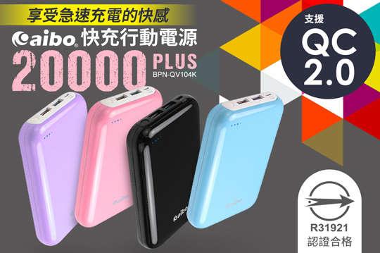 每入只要639元起,即可享有aibo BSMI認證大容量QC2.0急速快充20000Plus行動電源〈任選一入/二入/四入/八入,顏色可選:粉藍/黑色/粉紅/粉紫〉