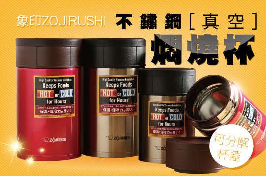 只要899元起,即可享有【象印ZOJIRUSHI】可分解杯蓋不鏽鋼真空燜燒杯(SW-HAE45/SW-HAE55)等組合,顏色可選:紅色/銀色