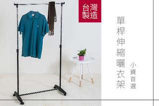 每入只要229元起,即可享有台灣製造小資首選單桿伸縮曬衣架(附輪)〈1入/2入/4入/6入〉
