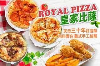 只要139元,即可享有【皇家比蕯ROYAL PIZZA】平假日皆可抵用200元消費金額(義式焗烤麵/飯系列、飲品、外送不適用)〈特別推薦:道地美國、燻雞蘑菇、超級豪華、海鮮總匯、黑胡椒牛肉Pizza、各式炸物〉