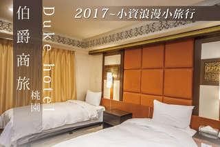 【伯爵商旅 Duke hotel】位中壢火車站旁,寬敞舒適又溫馨的客房,設備完善、一應俱全,出門在外也能輕鬆自在!另享加人免費入住!