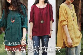 每入只要264元起,即可享有大尺碼寬鬆棉麻上衣〈任選一入/二入/四入/八入,款式/顏色可選:簡約款(棗紅/綠色/白色)/口袋款(綠色/黃色/白色/棗紅),尺碼可選:M/L/XL/XXL〉