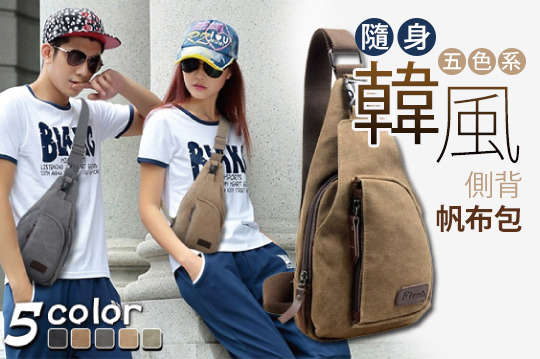 每入只要169元起,即可享有韓風隨身側背帆布包〈一入/二入/四入/六入,顏色可選:黑/灰/咖啡/卡其/軍綠〉