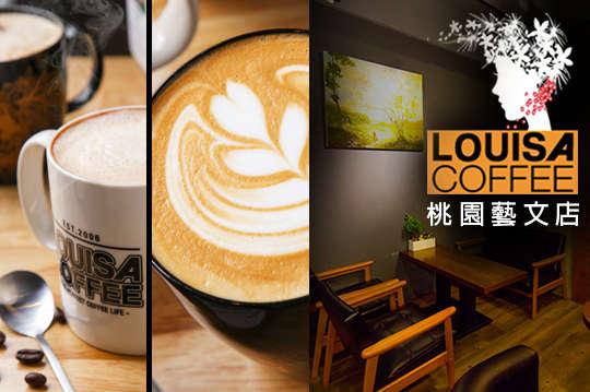 只要99元(雙人價),即可享有【LOUISA COFFEE 路易莎咖啡-桃園藝文店】路易莎一大一小有你最剛好 ~ 咖啡茶品任選1+1〈含大杯選項:卡布奇諾/咖啡拿鐵/黑糖拿鐵/抹茶拿鐵/香草拿鐵/榛果拿鐵/焦糖拿鐵/橘皮拿鐵/義式摩卡/白巧克力摩卡 10選1 + 中杯選項:黑糖雪點奶茶/泰勒奶茶/西柚茶/檸檬柑橘茶/路易莎特調咖啡/抹茶咖啡/鴛鴦咖啡/咖啡密思朵/米朗琪牛奶咖啡/宇治奶茶/義式巧克力/水蜜桃蘋果茶 12選1〉
