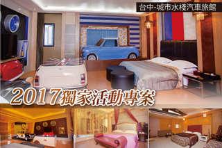 【台中-城市水棧汽車旅館】擁有寧靜、舒適的環境,打造中台灣最頂級的休閒汽車旅館!情人專屬浪漫園地,多種特色房型,給您最隱密、最甜蜜的兩人世界!