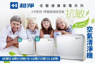 只要2680元起,即可享有【佳醫 超淨】抗過敏空氣清淨機1台,型號可選:AIR-05W(5-8坪)/AIR-10W(10-15坪)/AIR-15W(15-20坪)