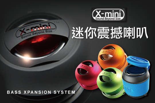 只要399元起(免運費),即可享有【X-Mini】V1.1免插電迷你震撼喇叭(福利品)/【X-mini ME】拇指型攜帶喇叭/【X-Mini II】免插電迷你震撼喇叭(福利品)一入,多種顏色可選