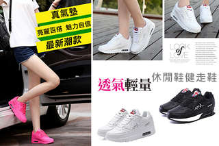 每雙只要498元起,即可享有透氣輕量休閒鞋健走鞋〈一雙/二雙/三雙/四雙,顏色可選:白/粉紅/黑,尺寸可選:36/37/38/39/40〉
