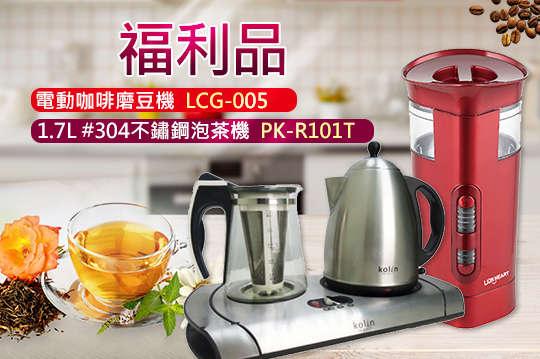 只要799元起,即可享有【獅子心】電動咖啡磨豆機/【歌林 Kolin】1.7L #304不鏽鋼泡茶機等組合,福利品,一年保固