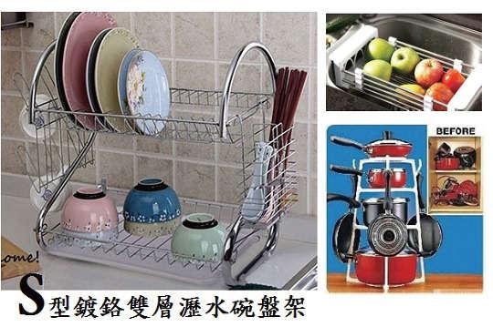 只要199元起(免運費),即可享有S型鍍鉻雙層瀝水碗盤架/廚房鍋具四層架/水槽伸縮不鏽鋼瀝水架等組合