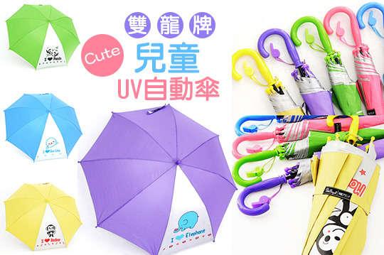 每入只要99元起,即可享有【雙龍牌│双龍ブランド】CUTE兒童UV自動傘〈1入/2入/4入/6入/8入/16入,顏色可選:水藍/亮黃/粉紫/果綠/粉紅〉