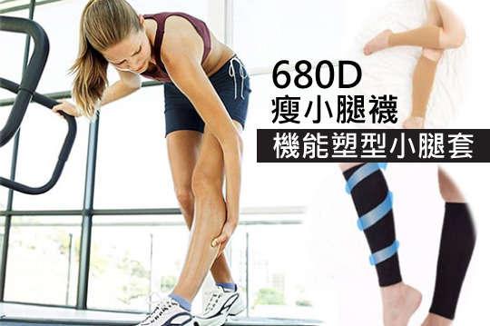 每雙只要89元起,即可享有680D機能塑型小腿套〈任選一雙/二雙/四雙/八雙/十雙,顏色可選:黑/膚〉
