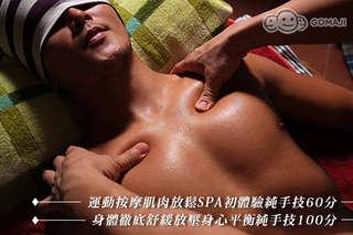 只要499元起,即可享有【陽光男子SPA舒壓工作室】A.運動按摩肌肉放鬆SPA初體驗60分(純手技) / B.身體徹底舒緩放壓身心平衡100分(純手技)