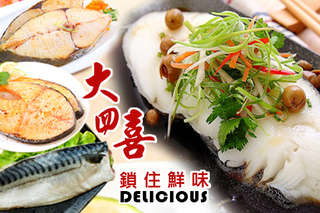 超大份量,給你大大滿足!【超人氣網購鮮品大四喜】四款魚種,一樣美味!好吃鮮甜,攝取營養好簡單,乾煎或燒烤皆宜!