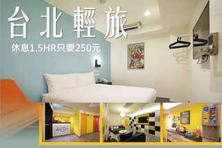 只要250元起,即可享有【台北輕旅複合式旅店Sleep Taipei】府中捷運站商圈~雙人成行休息方案〈含A.休息1.5小時 / B.休息3小時 / C.休息4小時 雙人不限房型不分平假日〉