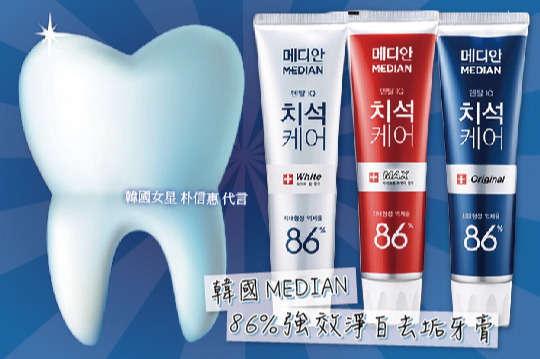 每入只要53元起,即可享有韓國【MEDIAN】86%強效淨白去垢牙膏〈任選1入/3入/6入/10入/20入,口味可選:A.藍-檸檬(預防牙結石)/B.銀色-薄荷味(淨白)/C.紅色-綠茶味(深層清潔保護牙齦)〉
