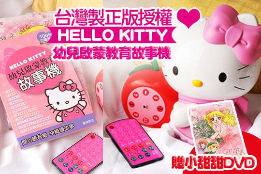 每組只要1800元起,即可享有台灣製正版授權HELLO KITTY幼兒啟蒙教育故事機〈一組/二組,顏色可選:紅色/粉色〉每組加贈小甜甜DVD一組