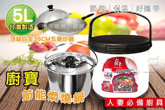 只要588元起,即可享有台灣製【廚寶】節能燜燒鍋3件組/【廚皇】頂級白金36CM五層炒鍋等組合