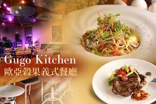 只要249元起,即可享有【Gugo Kitchen歐亞穀果鋼琴義式餐廳】A.義式雙重享樂超值套餐(1義式麵/飯 1排餐) / B.歐式爐烤雙人歡樂拼盤