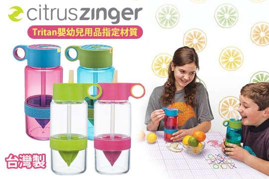 每入只要159元起,即可享有【Citrus Zinger】台灣製活力檸檬杯(480ml)〈任選一入/二入/四入/六入/八入,款式/顏色可選:a活力寶貝(藍/桃紅)/b活力水手(綠/粉)〉