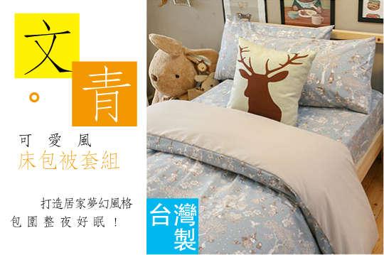 只要549元起,即可享有台灣製文青可愛風-床包(單人2件組/雙人3件組/雙人加大3件組)/薄床包被套(單人3件組/雙人4件組/雙人加大4件組)/鋪棉床包被套(單人3件組/雙人4件組/雙人加大4件組)一組,多種款式可選