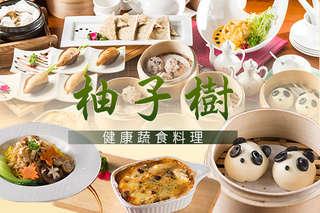 只要520元起,即可享有【柚子樹健康蔬食料理】A.雙人組合餐 / B.四人組合餐