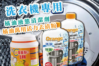 每入只要99元起,即可享有日本暢銷橘油洗衣槽清洗劑/去漬粉系列〈任選1入/2入/4入/6入/8入/12入,款式可選:橘油洗衣槽清洗劑/橘油萬用活力去漬粉〉