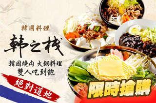只要999元(雙人價),即可享有【韓之棧】韓國燒肉、火鍋料理雙人吃到飽〈特別推薦:韓國燒烤、韓國火鍋、韓國料理、5種飲料、7種冰淇淋、8種以上小菜〉