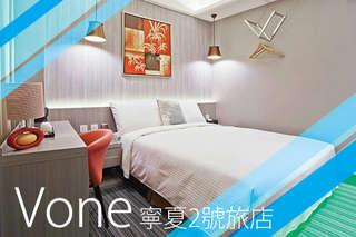 只要499元起,即可享有【台北-Vone寧夏2號旅店】雙人休息專案〈含A.現代標準房(無窗)雙人休息2小時/B.雙人休息3小時(不限房型) + 房內皆備有氣泡式按摩浴缸〉