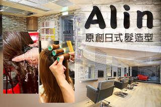 只要299元,即可享有【ALIN 原創髮日式造型】A.日式造型變髮專案 / B.舒壓淨化洗髮